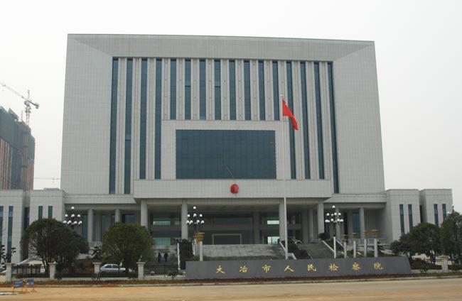 湖北省大yeshi人民检察院